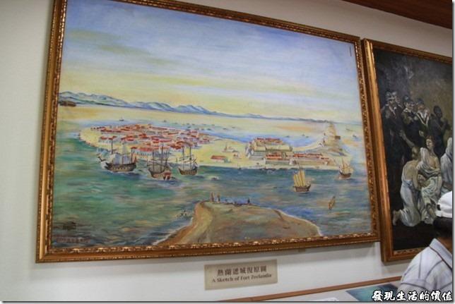 《安平古堡文物陳列館》內展示的熱蘭遮城復原圖,由此圖可以看出熱蘭遮城原本是在一處連島沙洲之上。