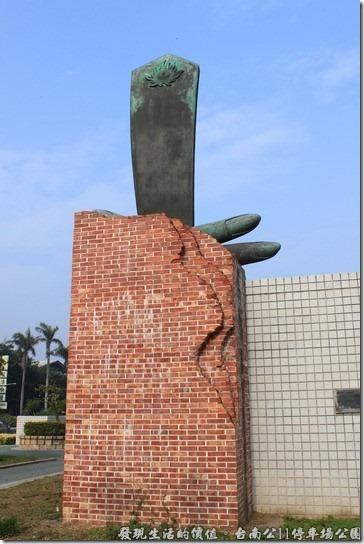 台南公11停車場公園:后澤古今,媽祖奏板