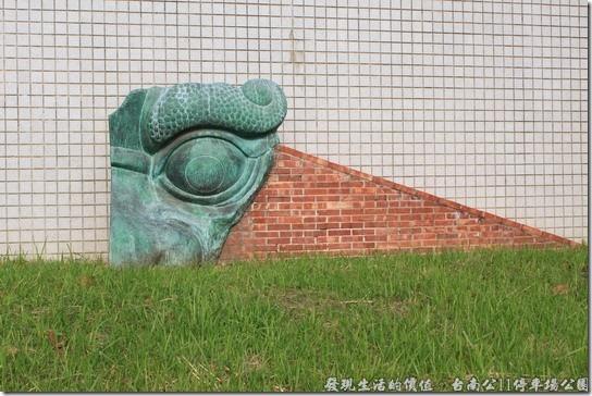 台南公11停車場公園:后澤古今,千里眼
