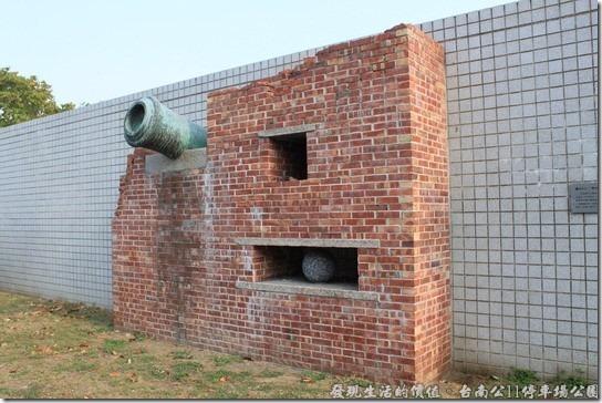 砲台史蹟:台南擁有多處砲台,如億載金城、安平小砲台、四草砲台、巽方砲台等,除了巽方砲台是用來守護內陸的城門之外,其餘的在當年皆是捍衛海疆的重要堡壘,如今皆已成為歷史見證。本牆面設計綜合各砲台的特色,以圓形砲孔、砲彈、射口及大砲組合而成。