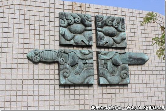 台南公11停車場公園,劍獅