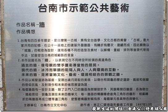 台南公11停車場公園13