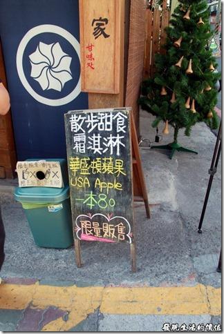 台南-蜷尾家甘味處散步甜食