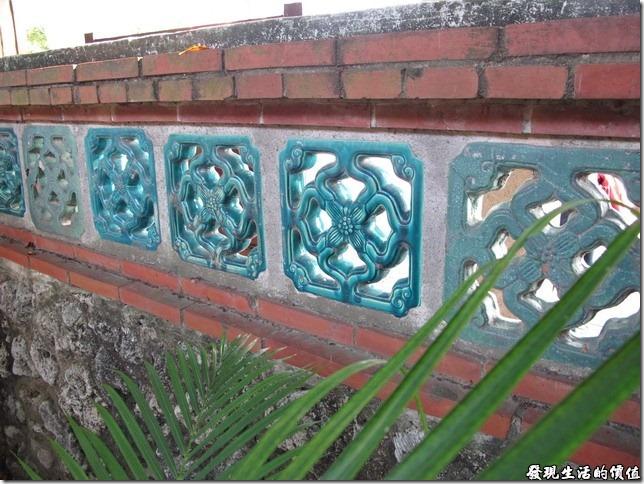 台南-德商東興洋行古蹟。東興洋行圍牆上的有一整排的窗花,數了一下,這窗格上的窗花各有四片花瓣,而且四個角落也各有一個窗格,大概是取其四四如意的意思吧!我記得在「西華堂」的外牆上也見過這種四四如意圍牆窗花,不知道是否為當時的特色。