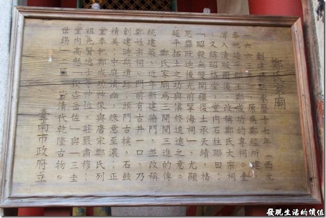 台南-鄭成功祖廟