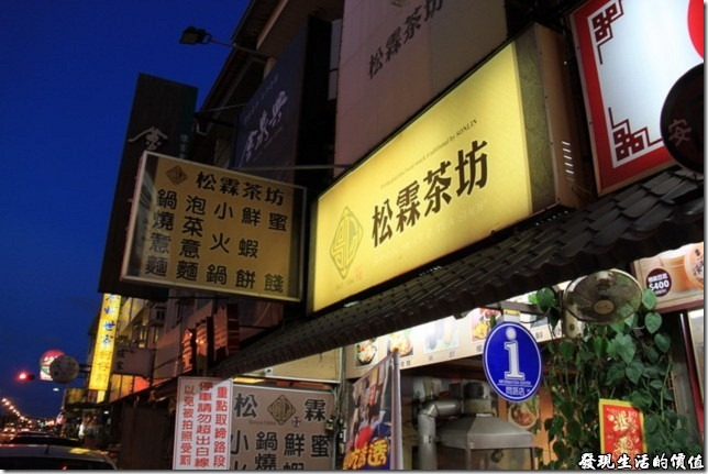 這松霖茶坊的招牌上有鍋燒意麵、泡菜意麵、小火鍋、蝦餅、蜜餞,它的旁邊就是同記安平豆花。