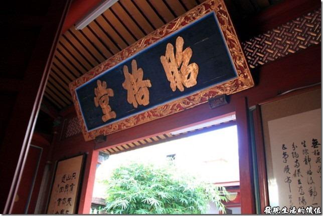 台南-鄭成功祖廟12