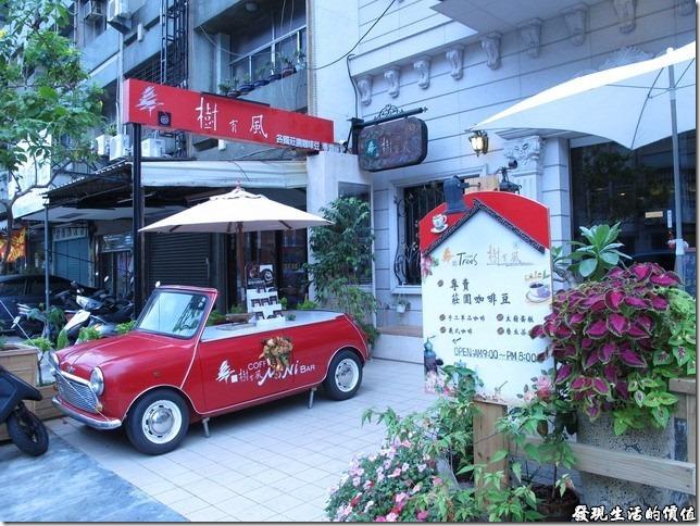 台南-樹有風精選咖啡豆專賣