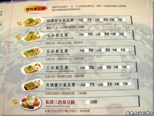 台南豪記臭豆腐