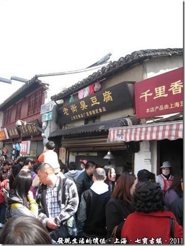 七寶老街臭豆腐