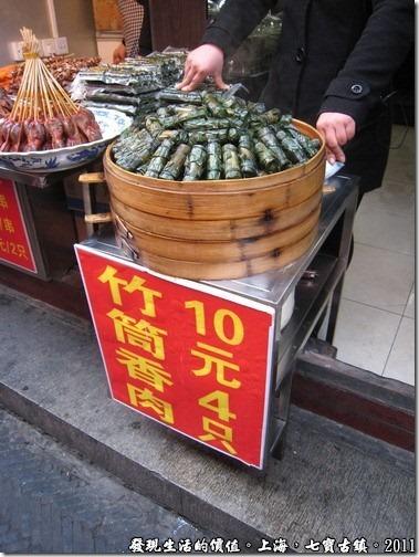 上海七寶古鎮,竹筒香肉