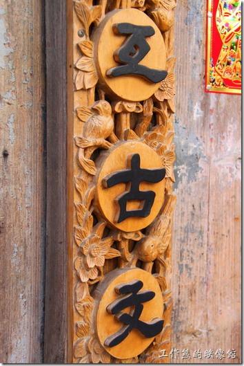 台南-神農街老街。永川大轎的春聯現在改成雕刻了,不但有文字還有花邊圖案,鳥語花香!這樣也比較符合大轎師傅雕刻封號。