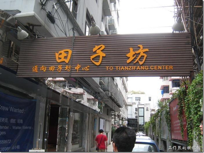 上海-田子坊