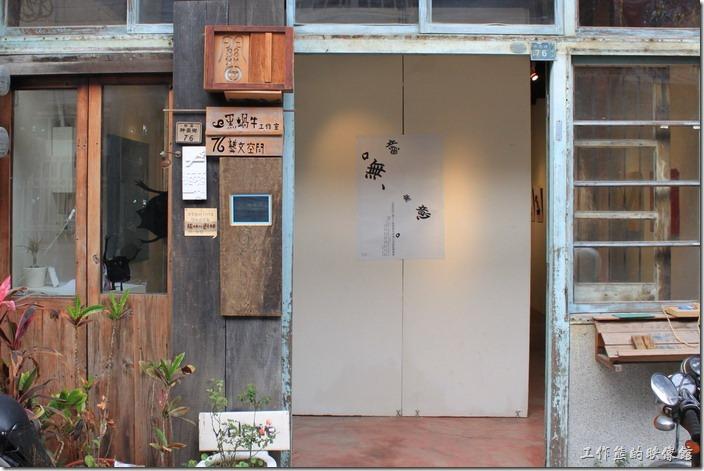 台南-神農街老街。神農街的黑蝸牛工作室,可以入內參觀。