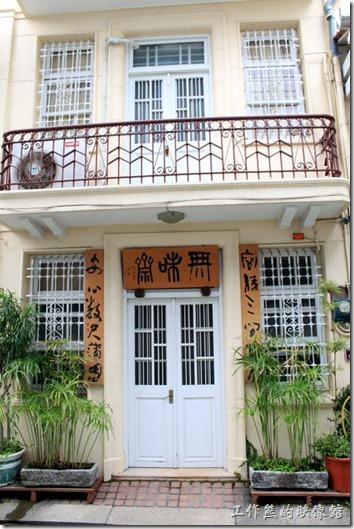 台南-神農街老街。無味齋。