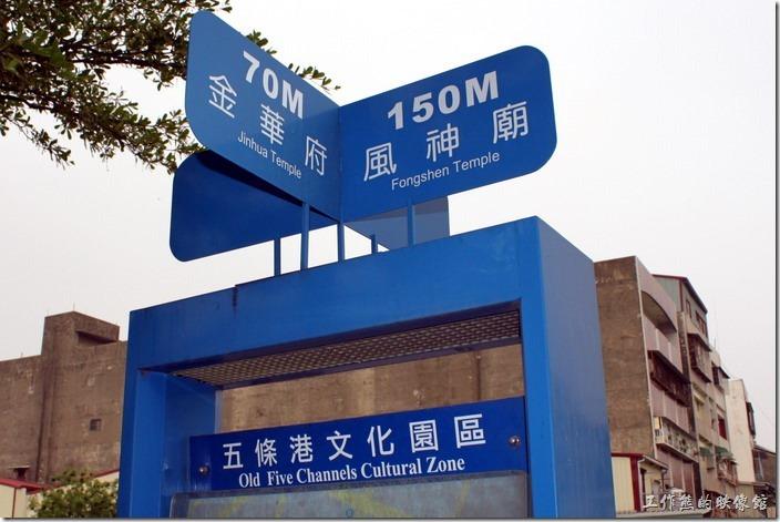 因錯誤而美麗的「台南─五條港文化園區」