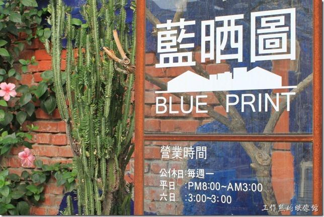 台南-藍晒圖。說了這麼多,「藍晒圖」到底是什麼?其實它是一家「夜店」(Lounge Bar),有營業時間的,有興趣的可以試試,就如同「藍晒圖」的一貫風格,酒吧內也打上了藍色的燈光,如夢似幻,可惜我對喝酒不太有興趣。
