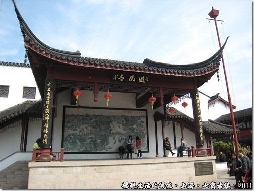 上海七寶古鎮,避風台,七寶鎮在明清時期已是河道交錯的水鄉,但由於離大海已經不遠,所以夏天常常會有大風引起河面的大浪,故特建此避風台讓船隻可以休息,人員可以避風浪。
