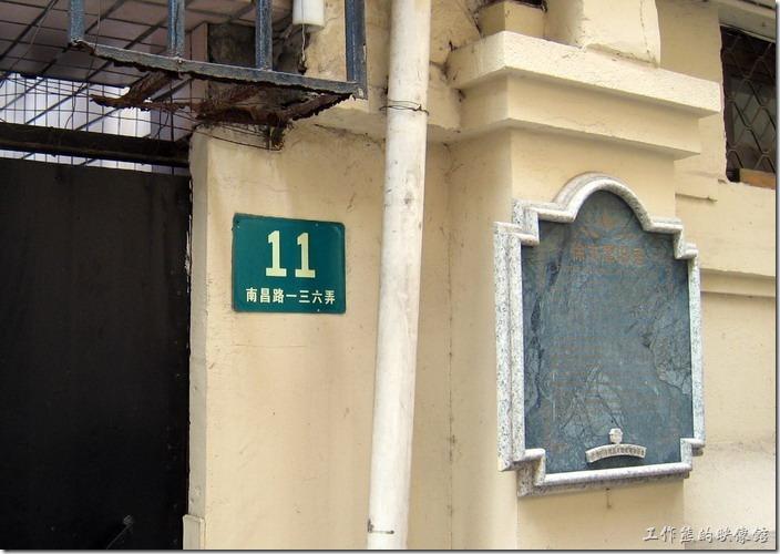 上海-思南路。徐志摩故居,在南昌路136弄11號,找了很久才找到,坐落在一條巷子裡的無尾巷底,屋內現在還有人居住。