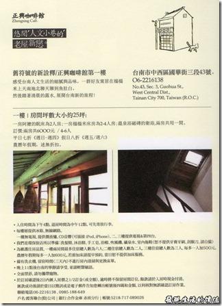 台南-正興咖啡民宿一樓介紹及價目表