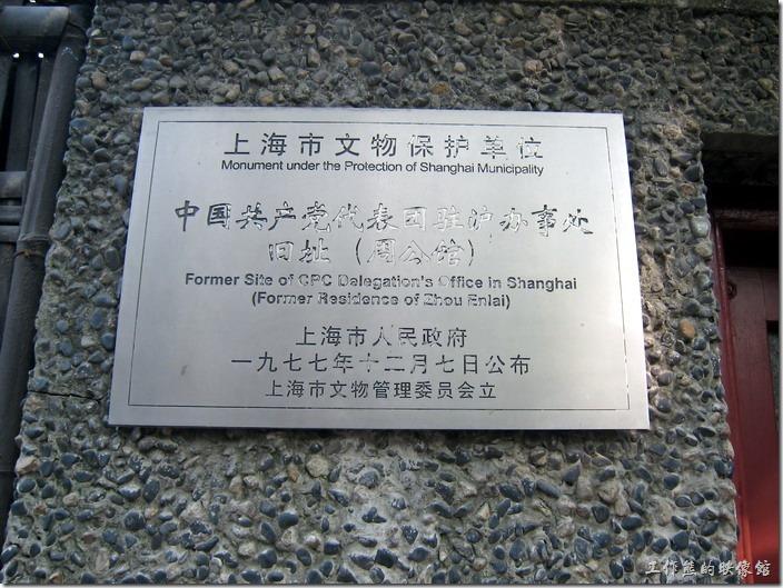 上海-思南路周公館。思南路73號,周公館,周恩來的故居,現為中國共產黨代表團駐滬辦事處紀念館,裡面花木扶蘇,門口有警衛站崗,原以為要收門票,問了警衛之後說可以免費參觀,但他還是拿了一張RMB2.0的門票給我們,免費讓我們進去。我們對這個舉動過一番樂烈的討論,結論有二,一是可能當初門票印太多了,所以要把它發完;二是發免費門票可以幫忙統計每天有多少人進去參觀。你覺得呢?