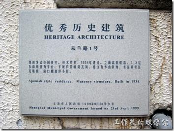 上海-思南路-張學良故居。皋蘭路1號,張學良曾在此居住過,為一西班牙式的花園住宅。