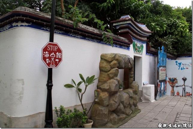 台南海山派樂地,小巧又有看頭的海山館