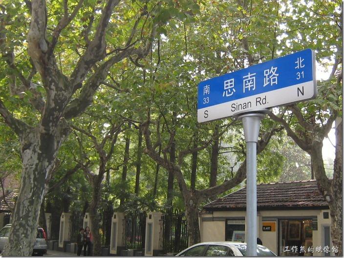 上海,思南路兩旁種滿了法國梧桐,清風徐來,樹影婆娑。