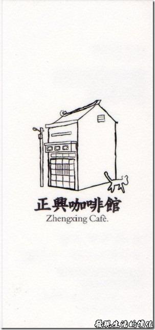 台南-正興咖啡館名片正面