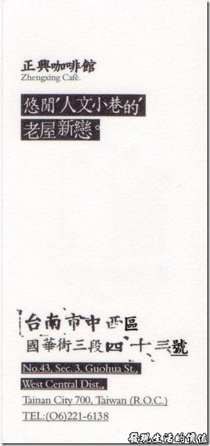 台南-正興咖啡館名片背面