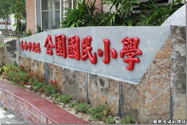 台南-公園國小。台南市的公園國小在台南也算是間有歷史的老學校了,聽他們說以前叫做「小學校」,是因為在日治時期這是一間只有日籍學童或通日語的台籍學童才可以就讀的學校,當然大部分都是日本小孩。所以公園國小的原名叫「花園尋常小學校」。