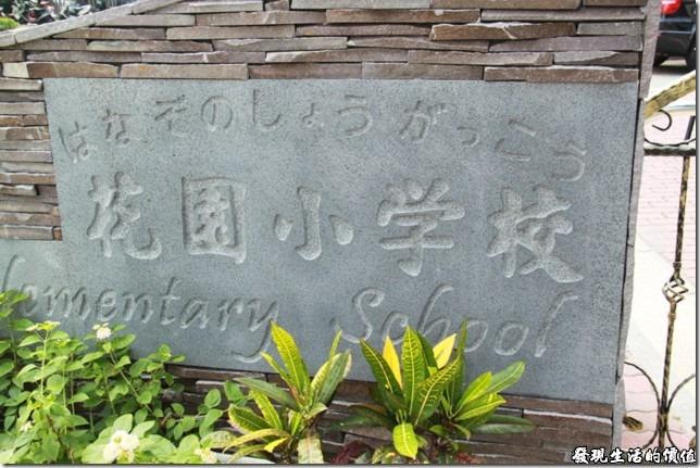 台南-公園國小。校門口有一塊「花園小學校」的石碑,而「小學校」在當時可是只有日籍學童或通日語的台籍學童才能就讀的學校,有點階級觀念裡貴族學校的味道;在日治時期還有一種「公學校」,就是公家單位經費所支持的學校,專供當時的台灣學童就讀;另外,還有一種專供台灣原住民研習用的「蕃人公學校」。