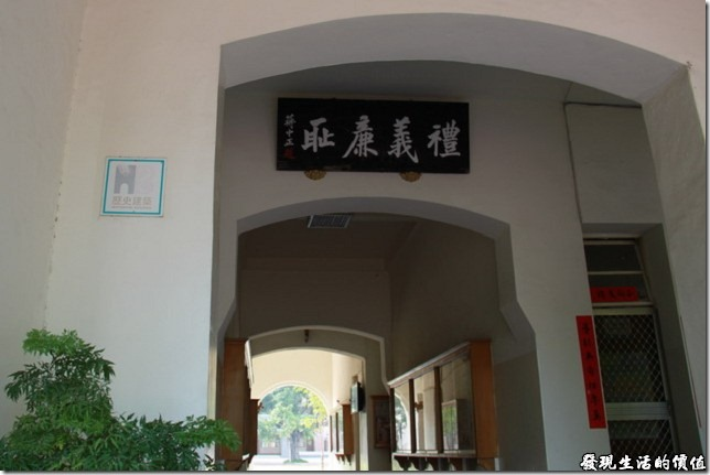 台南-公園國小。這就是花園樓的禮義廉恥玄關,左手邊有一塊「歷史建築」的牌子。