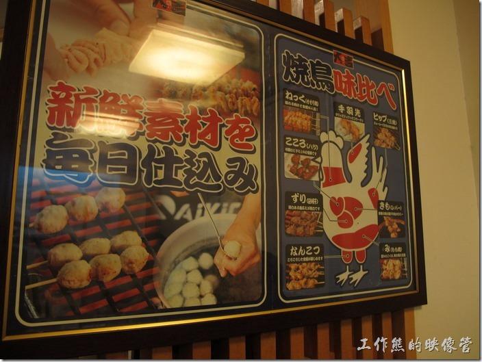 上海-大吉日本燒烤。牆壁上的掛圖標示著雞的各個部位。