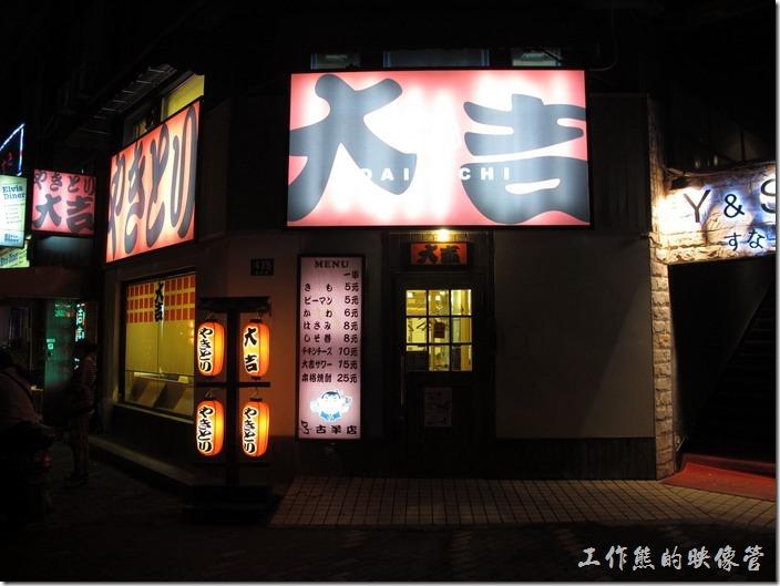 上海-大吉日本燒烤。大吉古羊店的外觀。