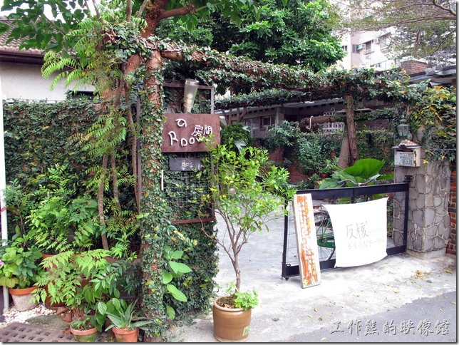 老婆看到網路上有網友介紹台南一間很有味道的咖啡廳,《a room‧房間咖啡館》,跟著老婆東轉西逛的,好不容易才找到這家咖啡廳
