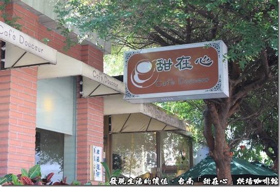 台南甜在心烘培咖啡館