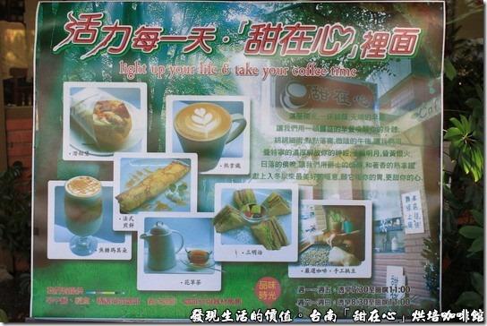 台南甜在心烘培咖啡館,門口的特色菜單。