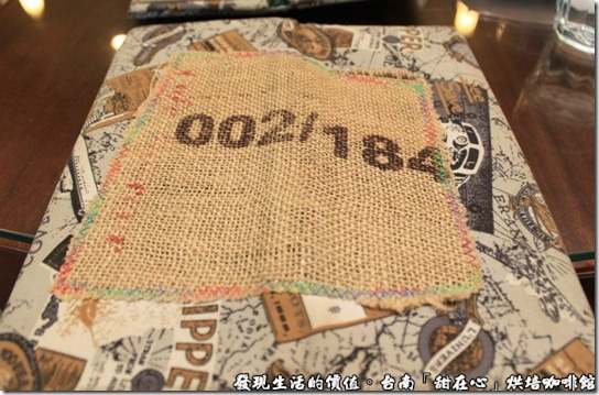 台南甜在心烘培咖啡館,咖啡館的菜單,現在好想越來越多的咖啡廳都喜歡在菜單的封面上做點手腳。