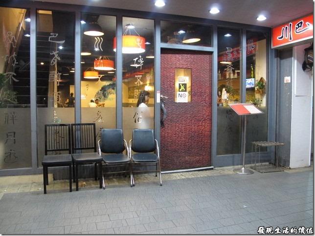 台北-川巴子火鍋樓