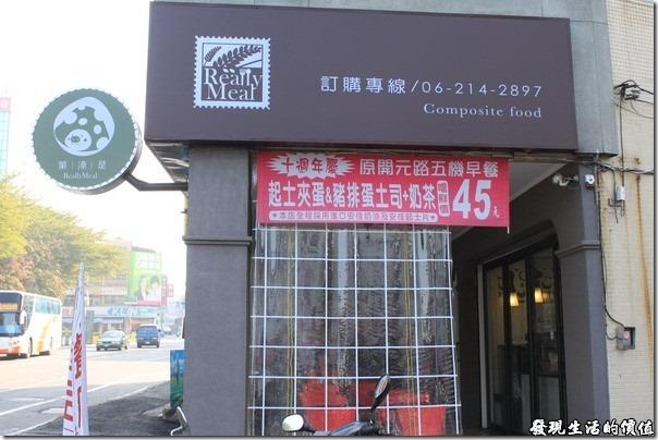 台南-菓溱是早餐店。菓溱是早餐洋式朝食的店門口外觀