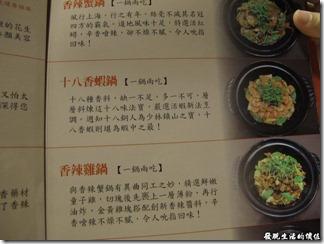 台北-川巴子火鍋樓,菜單,(十八香蝦鍋)