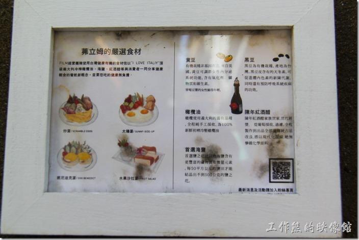 台南-茀立姆早午餐(FILM BRUNCH) 02