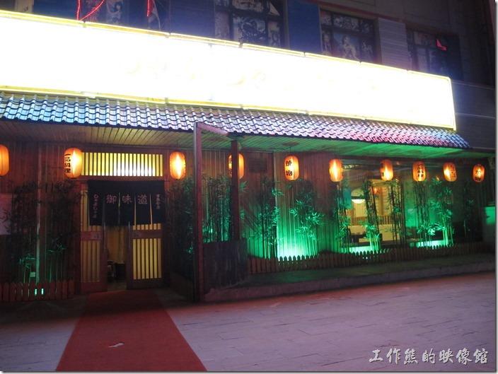 上海御香海(御味道)小火鍋01