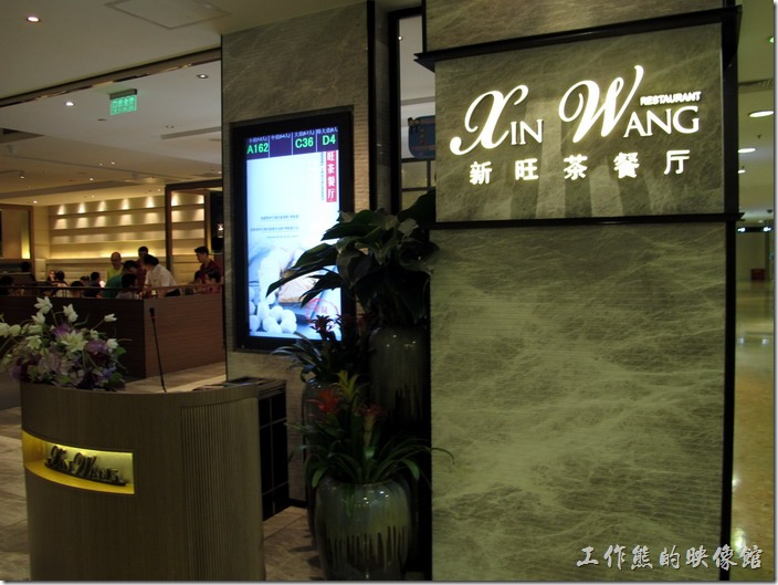 上海八百伴-新旺茶餐廳