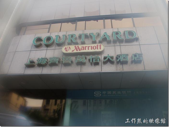 上海齊魯萬怡大酒店(COURTYARD)是一間商務酒店,屬於Marriott集團,地點位於上海「世紀大道」的旁邊,附近就是地鐵2號及四號線的「世紀大道」站,距離捷運「科技館」站也只有一站,與路家嘴的「東方明珠」相去也不遠,這裡的優點是附近有許多好吃的餐廳,所以不怕餓著,也有許多可以逛的地方,算是個鬧區了。