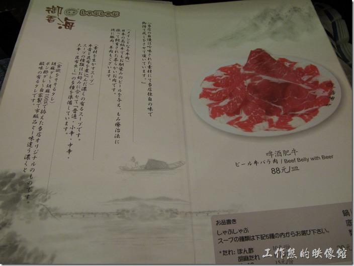 上海御香海(御味道)小火鍋。御香海日式小火鍋的菜單。