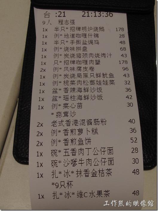 上海八百伴-新旺茶餐廳。這就是我們點的菜單,拉拉雜雜包還飲料總共點了19樣菜。
