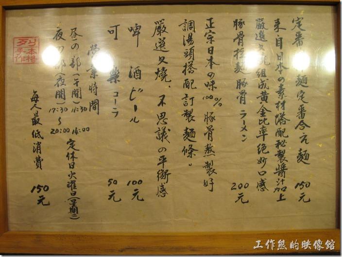 台南-麵屋列拉麵。麵屋列的店門口有張毛筆手寫的告示牌,看來店主人的對自己的毛筆字很有信心,告示牌上有菜單(兩種麵食及兩種飲料),還有營業時間。