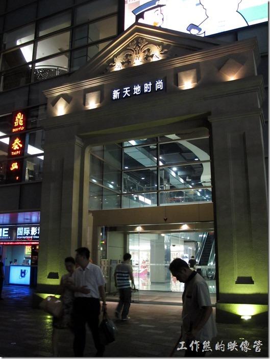 上海-小南國-新天地
